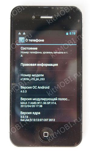 iphone-4-android-4-7